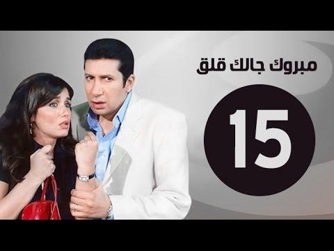 مسلسل مبروك جالك قلق حلقة 15 HD كاملة