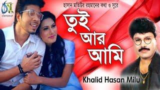 Tui ar ami [ তুই আর আমি ] khalid hasan milu । Bangla New Music Video 2019