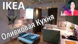 ИКЕА Кухня МЕТОД Оливкового цвета ИКЕА Отзывы Организация и Хранение IKEA Reviews
