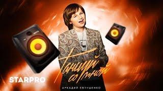 Аркадий Евтушенко - Танцуй со мной