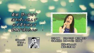 池田聡・沢田知可子 - 愛の歌