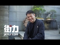 A Few Words From Our Founder - Jet Li 李連杰