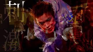 劇団 風蝕異人街「トロイアの女たち」予告動画