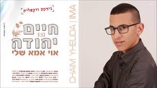 חיים יהודה - אוי אמא שלי ווקאלי | haim yehuda Mother Vocal