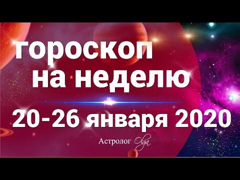 МАРС и ВЕНЕРА В КОНФЛИКТЕ. ГОРОСКОП на НЕДЕЛЮ 20-26 ЯНВАРЯ 2020. Астролог Olga
