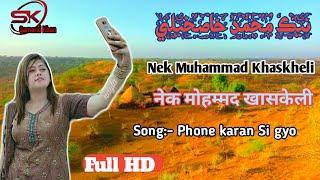Wada madu Phone karan Si Gyo ।। Nek Muhammad Khaskheli New Song 2020