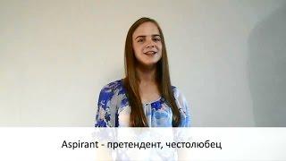 Враги переводчиков - English false friends of translators - Уроки английского