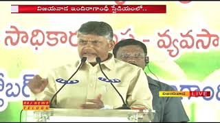 AP CM Chandrababu Naidu Interaction with Farmers over Natural Farming | Vijayawada | LIVE
