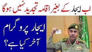 Ejar system for Iqama Renewal   Saudi Arabia New Iqama Policy   Iqama Renewal Fee 2018   Jumbo TV