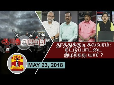 (23/05/2018) Ayutha Ezhuthu : 2nd Day of Unrest in Thoothukudi : Who is Responsible?