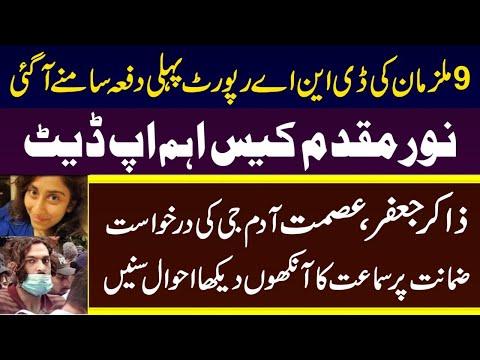 Noor Muqadam case update | Details of today hearing on bail application of Zakir Jaffer, Ismat Adam