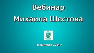 Курсы изучения английского языка по методу Михаила Шестова (Вебинар от 08.09.2014)