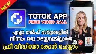 TOTOK Free HD Video & Voice Call App | പ്രവാസികൾക്ക് VPN സഹായമില്ലാതെ കോൾ ചെയ്യാൻ ഒരു സൂപ്പർ ആപ്.
