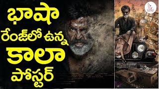 బాషా రేంజ్ లో ఉన్న కలా పోస్టర్   Kaala Movie Updates   Rajinikanth   Eagle Media Works