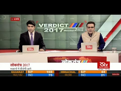 Gujarat, Himachal Assembly Election Results 2017 |Part-5