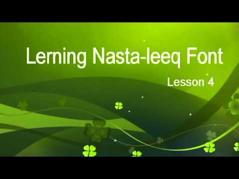 Learning Nastaleeq Font in Urdu - Lesson 4