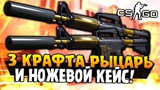 ТРИ КРАФТА M4A1-S РЫЦАРЬ ПОДРЯД + ОТКРЫВАЕМ НОЖЕВОЙ КЕЙС В CS:GO