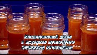 Мандариновый джем в кухонном процессоре Oursson