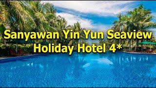 Sanyawan Yin Yun Seaview Holiday Hotel 4*- Хайнань - Китай - обзор отеля