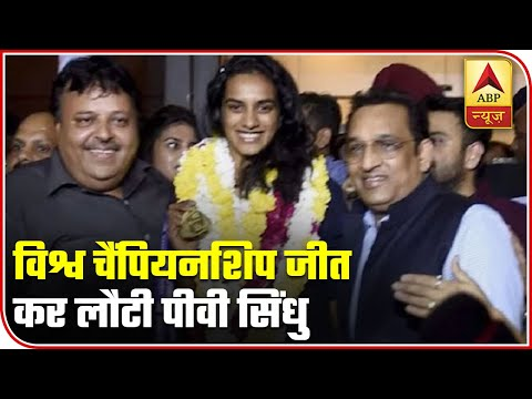 PV Sindhu Welcomed Warmly Post Historic Triumph At Badminton World Championships | ABP News