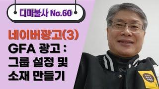 최규문의 디마불사 No.60_ 2021.3.01(월) …