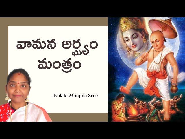 వామన అర్ఘ్యం మంత్రం | Vamana Arghya Mantra | Kokila Manjula Sree #SreeSevaFoundation