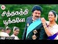 சித்தகத்தி பூக்களே | Sithagathi Pookale Song | Rajakumaran | Prabhu | Nadhiya | HornpipeSongs