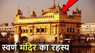 स्वर्ण मंदिर ( Golden Temple ) का इतिहास // Golden Temple history in Hindi