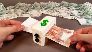 как сделать денежную машинку