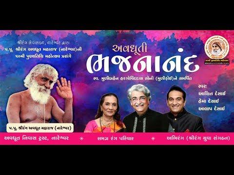 Bhajananand (Part 1) :Bhajan Sandhya by Ashit Desai, Alap Desai, Hema Desai @ Baroda.
