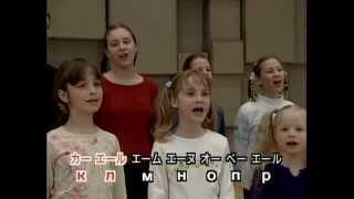 song of Russian alphabet / Песня алфавита / ロシア語アルファベットの歌