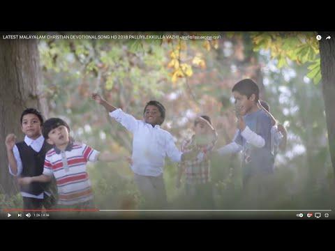 LATEST MALAYALAM CHRISTIAN DEVOTIONAL SONG HD 2018  PALLIYILEKKULLA VAZHI  പള്ളിയിലേക്കുള്ള  വഴി