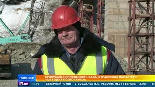 Как проходит масштабная реконструкция БАМа и Транссиба