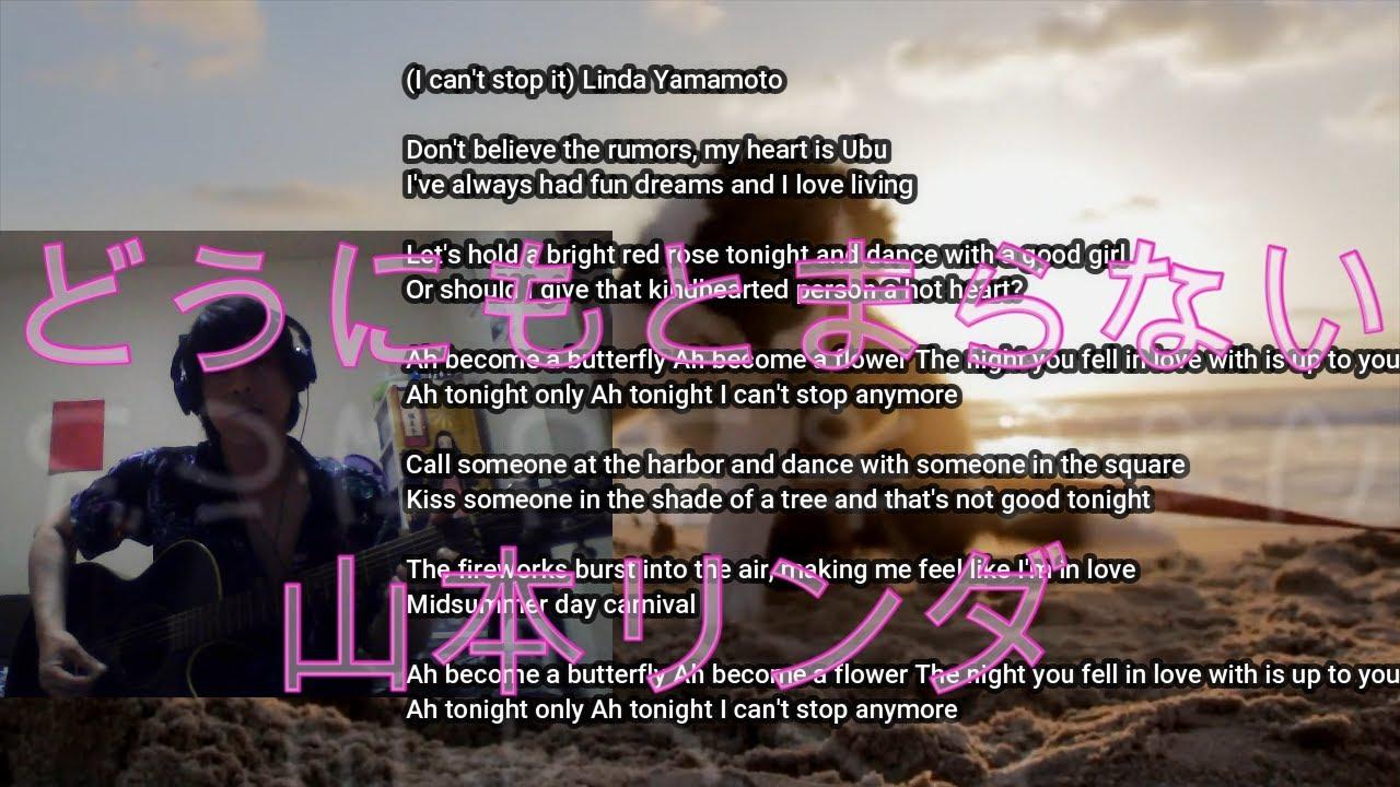 English lyrics】【Can't stop】【Yamamoto Linda】英語歌詞付き ...