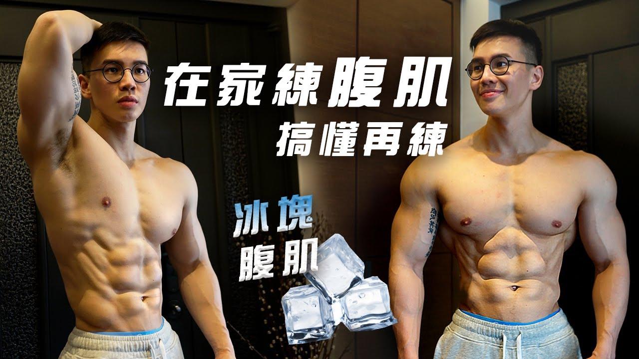 大H   IFBB PRO 在家練 4個腹肌訓練動作 打造立體冰塊腹肌 搞懂腹肌再練腹肌 5大腹肌訓練迷思 - YouTube