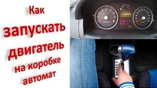 видео автоинструктор акпп