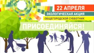 Иван Стретович приглашает на субботник 22 апреля