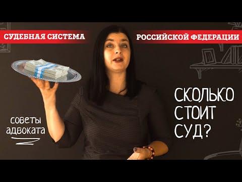 Сколько стоит суд: цена за адвоката и юридические услуги   Советы адвоката   Клопова Ирина