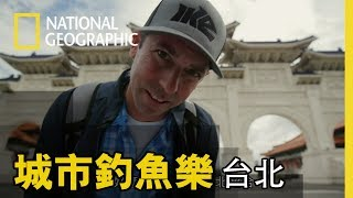Fish My City with Mike Iaconelli Taiwan Episode Teaser