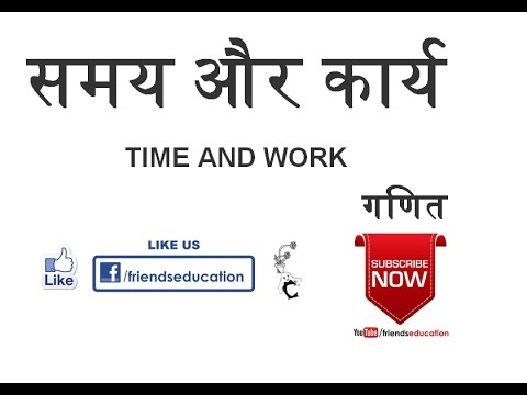 समय और कार्य TIME AND WORK part -1