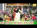 अपने सुसरे के आगे बहुअड़ कैसे चालेगी - HARYANVI FOLK SONGS (गायिका डोली शर्मा) | LADIES LOK GEET