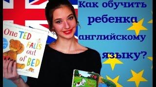 Как обучить ребенка иностранному языку? ЧАСТЬ II