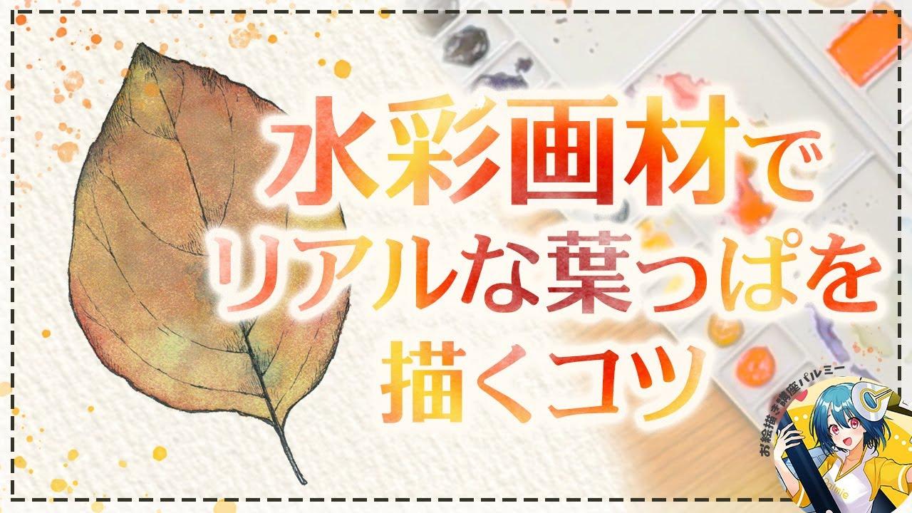 【水彩画】滲みを活かしてリアルな葉っぱを描くコツ パルミーで全編公開