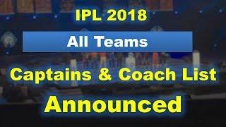 IPL 2018 All Teams Captains & Coach list | KXIP team captain 2018 | KKR team captain 2018