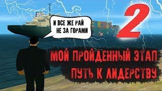 МОЙ ПРОЙДЕННЫЙ ЭТАП - ПУТЬ К ЛИДЕРСТВУ В GTA SAMP. Часть (2)
