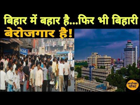 बिहार में बहार है फिर भी बिहार बेरोजगार है।anokha post