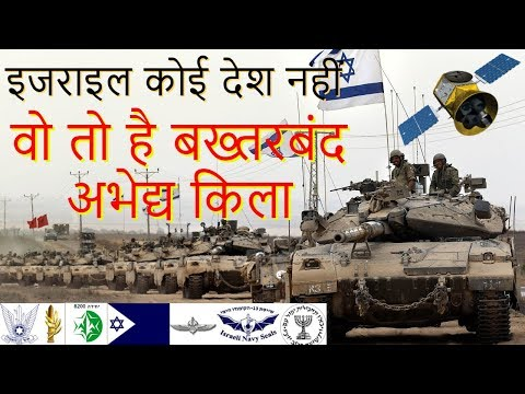 Power of Israel in the World | Israeli Army | Navy | Air Force | Mossad | Missile Defense System |