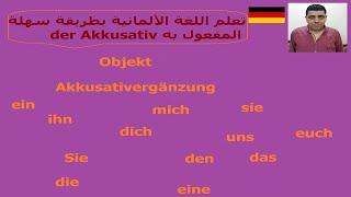 """Lektion7.avi""""المفعول به -der Akkusativ """"  تعليم اللغة الألمانية"""