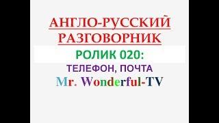 АНГЛИЙСКИЙ РАЗГОВОРНИК, РОЛИК 020, ТЕЛЕФОН