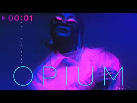 Катя Кокорина - OPIUM | Official Audio | 2019